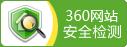 360安全监测