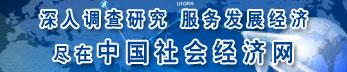 中国社会经济网