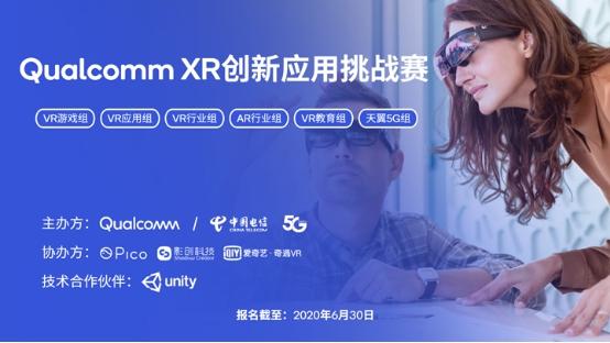 第二届Qualcomm XR创新应用挑战赛开放报名中,力度全面增大!