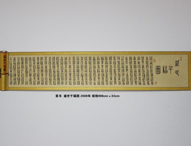 李俊生作品篆书《盛世千福图》规格:998cmx33cm 28.JPG