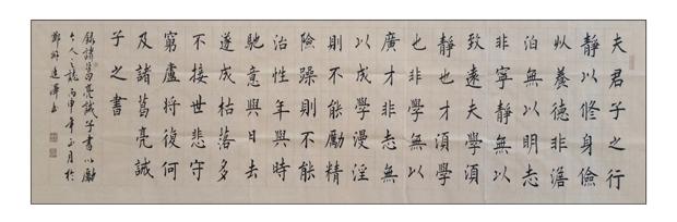 诸葛亮《诫子书》 规格180cmx49cm 2016年2月创作.jpg