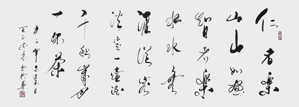 肖宗林作品 《仁者爱山山如画》.jpg