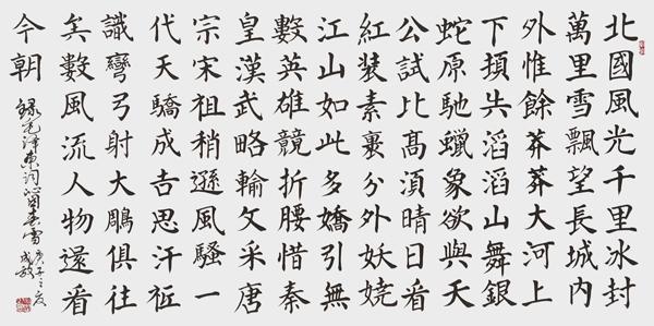 中国民族建筑研究会书画艺术专业委员会副秘书长孙成效风采展示
