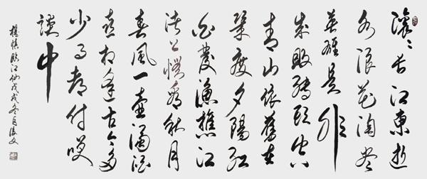付后文书法作品《临江仙·滚滚长江东逝水》.jpg