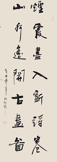 汪铭录作品2《烟霞尽入新诗卷 山水遥开古画图》.jpg