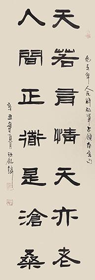 汪铭录作品3《人民解放军占领南京句》.jpg
