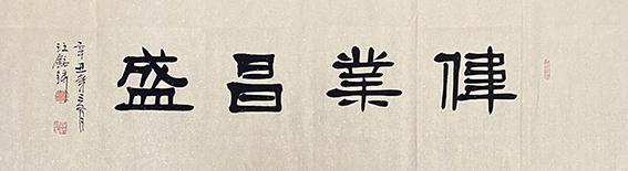汪铭录作品4《伟业昌盛》.jpg