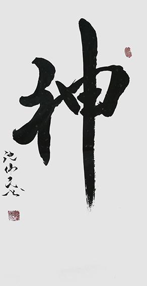 1沈伟民作品 《神》.jpg