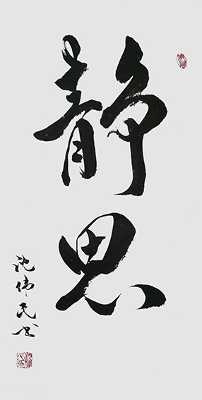 2沈伟民作品 《静思》.jpg