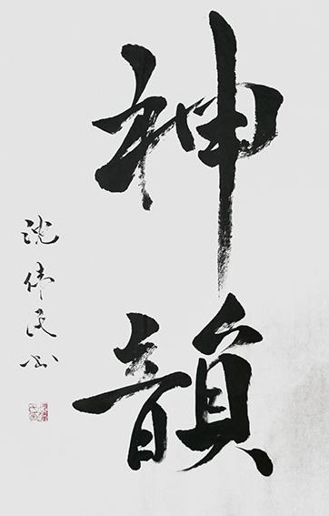 3沈伟民作品 《神韵》.jpg