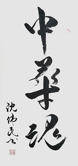 4沈伟民作品 《中华魂》.jpg
