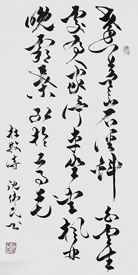 6沈伟民作品 《杜牧〈山行〉》.jpg
