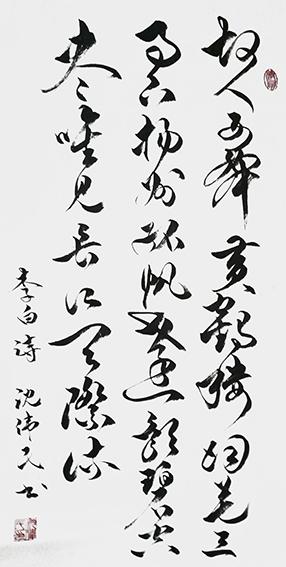 8沈伟民作品 《李白〈黄鹤楼送孟浩然之广陵〉》.jpg