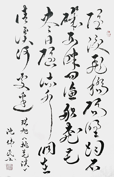 10沈伟民作品 《张旭〈桃花溪〉》.jpg