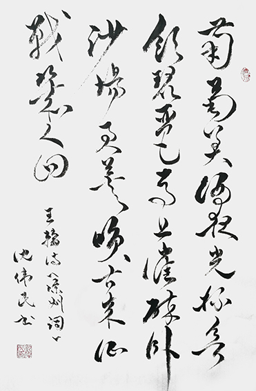 11沈伟民作品 《王瀚〈凉州词〉》.jpg