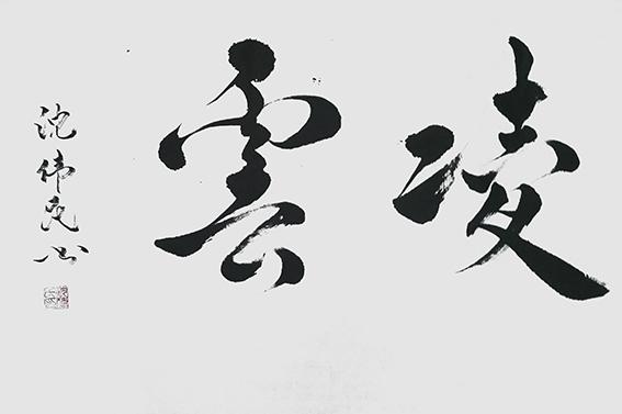 13沈伟民作品 《凌云》.jpg