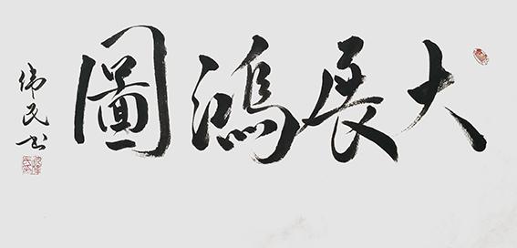 14沈伟民作品 《大展鸿图》.jpg