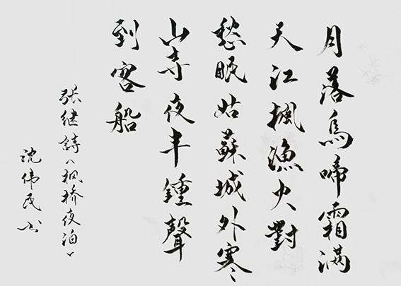 16沈伟民作品 《张继〈枫桥夜泊〉》.jpg