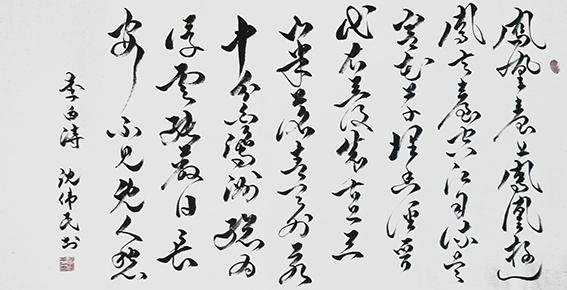18沈伟民作品 《李白〈登金陵凤凰台〉》.jpg
