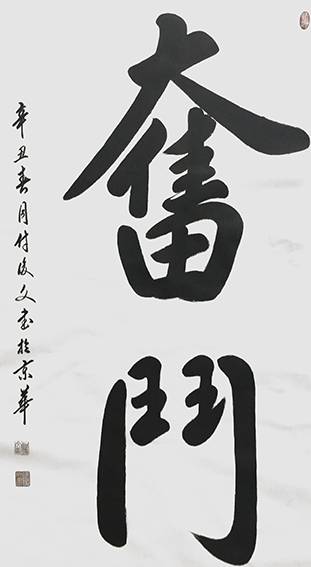 2付后文作品 《奋斗》.jpg