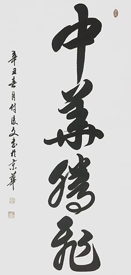 4付后文作品 《中华腾飞》.jpg