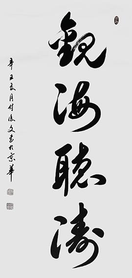 7付后文作品 《观海听涛》.jpg