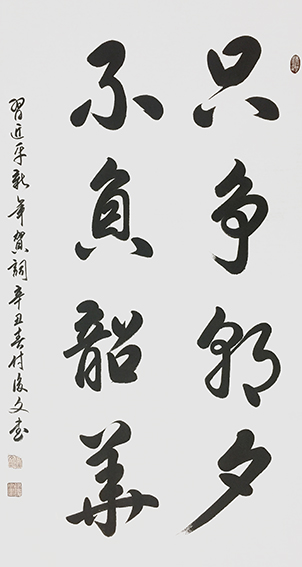 8付后文作品 《只争朝夕,不负韶华》.jpg