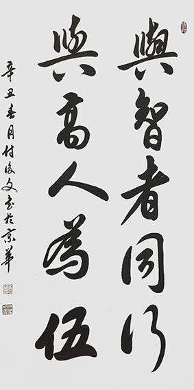 9付后文作品 《与智者同行,与高人为伍》.jpg