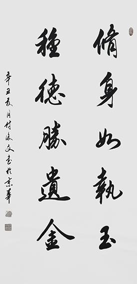 10付后文作品 《修身如执玉,积德胜遗金》.jpg