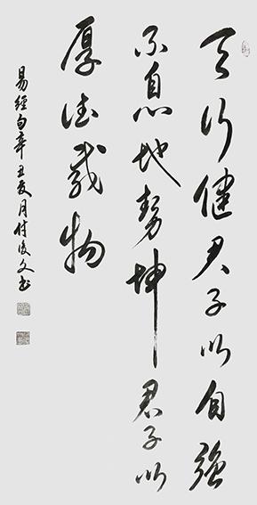 11付后文作品 《天行健,君子以自强不息;地势坤,君子以厚德载物》.jpg