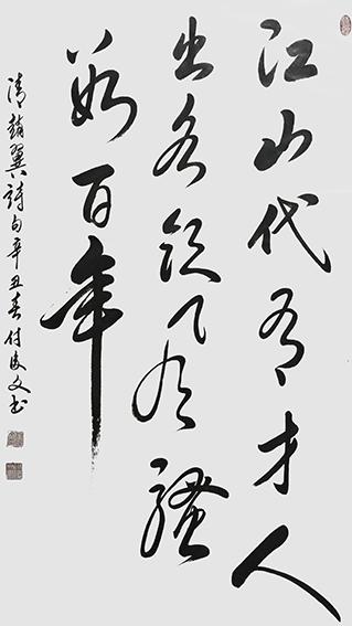 13付后文作品 《江山代有才人出,各领风骚数百年》.jpg