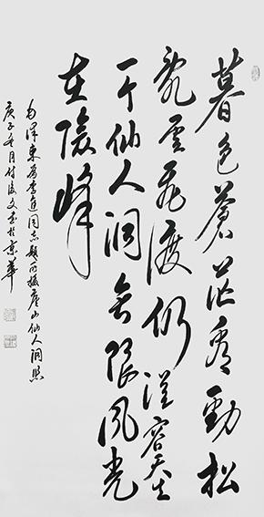 14付后文作品 《七绝·为李进同志题所摄庐山仙人洞照》.jpg