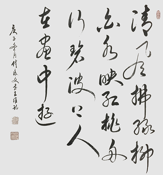 15付后文作品 《王维〈周庄河〉》.jpg