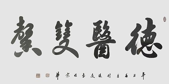 18付后文作品 《德医双馨》.jpg