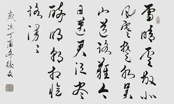 19付后文作品 《贾至〈送李侍郎赴常州〉》.jpg