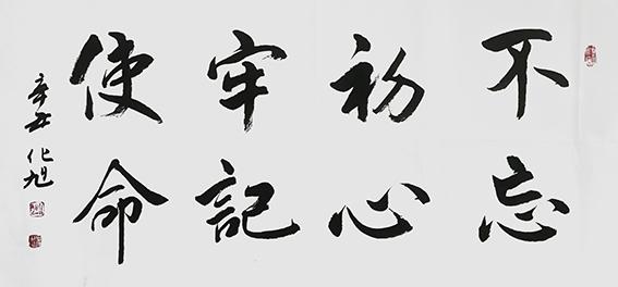 化旭作品1.jpg