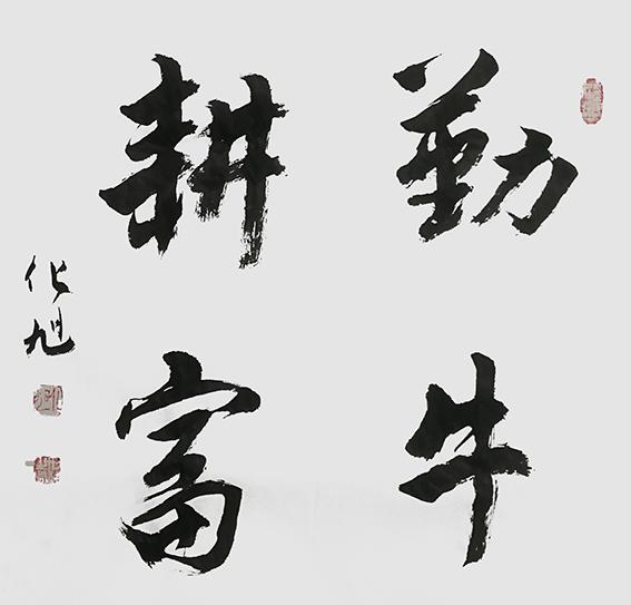化旭作品13.jpg