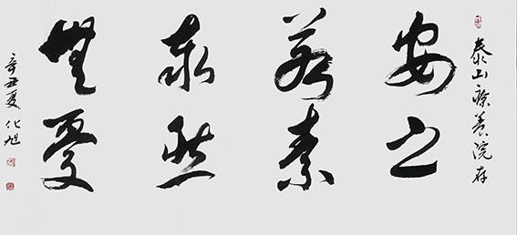 化旭作品14.jpg