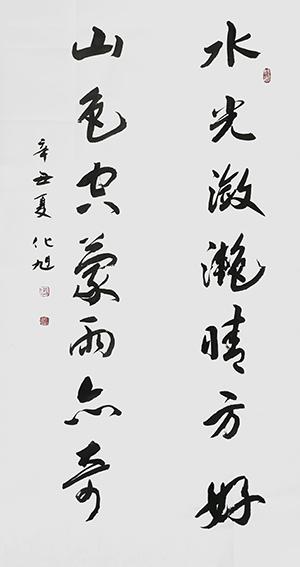 化旭作品20.jpg