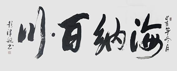 彭泽讯作品20.jpg