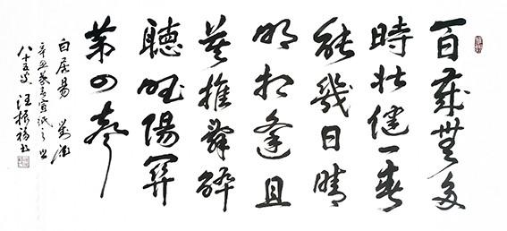 汪振福作品 白居易《對酒》.jpg
