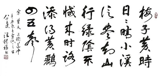 汪振福作品 曾凢《三衢道中》.jpg