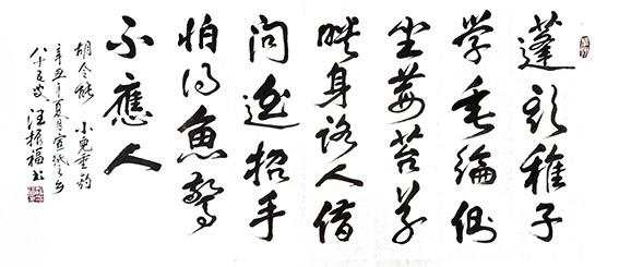 汪振福作品 胡令能《小儿垂钓》.jpg