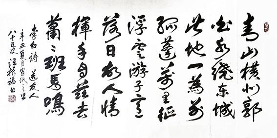 汪振福作品 李白《送友人》.jpg
