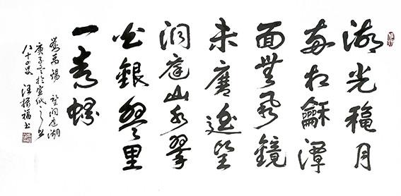 汪振福作品 刘禹锡《望洞庭湖》.jpg
