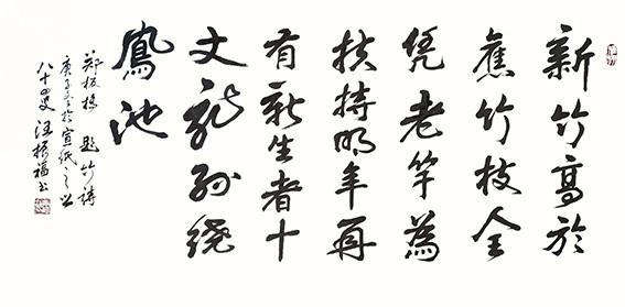 汪振福作品 郑板桥《题竹诗》.jpg