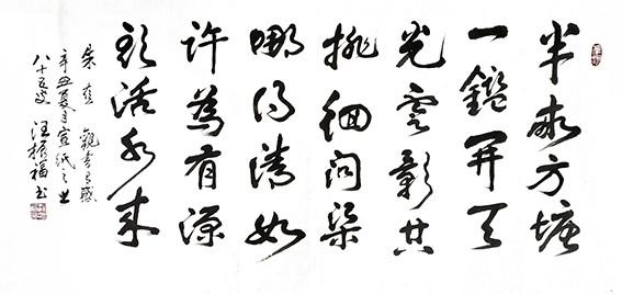 汪振福作品 朱熹 《观书有感》.jpg