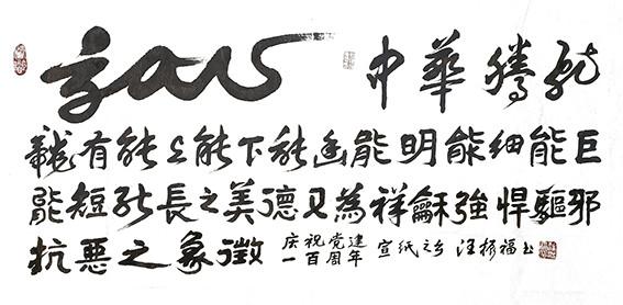 汪振福作品《庆祝建党一百周年》.jpg