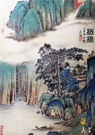 张志斌作品11《松树》.jpg