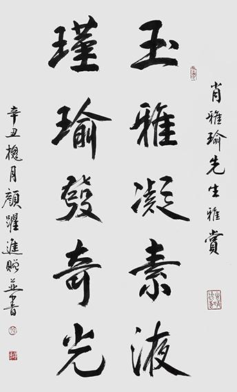 颜跃进作品3《玉雅凝素液 瑾瑜发奇光》.jpg